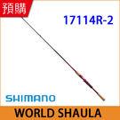 橘子釣具 SHIMANO淡水路亞竿 18 WORLD SHAULA 17114R-2 (槍柄式)