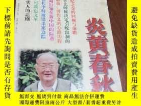二手書博民逛書店雜誌罕見炎黃春秋1999.1Y21570