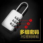 鋅合金密碼鎖箱包鎖健身房行李旅行箱密碼鎖