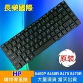 HP 全新 繁體中文 鍵盤  8460P 8460W 6470 6460B 6460 8470 8470B