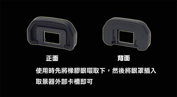 攝彩@Canon EB眼罩 取景器眼罩 80D 70D 60Da 60D 50D 40D 5DII 5D 6D用 副廠
