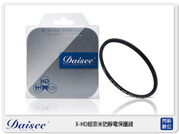 【24期0利率,免運費】Daisee SLIM UV HAZE X-HD NANO MC 55mm 超奈米防靜電 保護鏡 55
