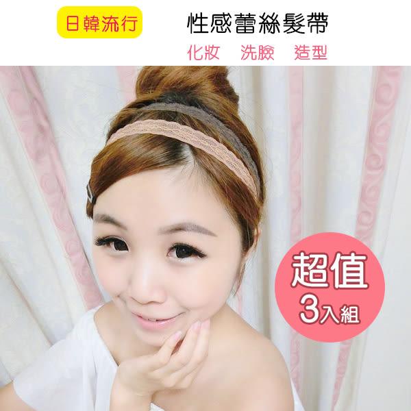 髮箍 (3入)日韓流行-性感蕾絲髮帶 化妝 洗臉 髮夾 髮飾 運動 旅行 出遊【FDA023】收納女王