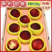 【南紡購物中心】【愛蜜果】智利甜桃8顆禮盒(約2公斤/盒)