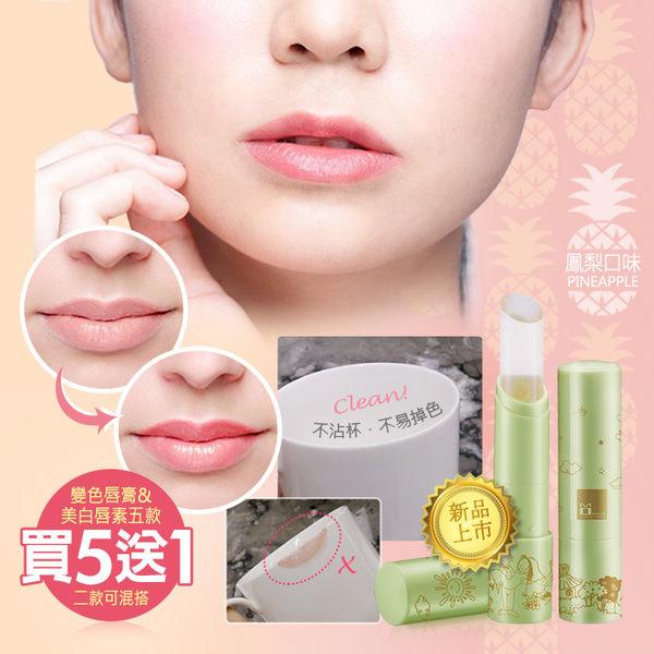 MOMUS 晶透變色潤唇膏 3.5g