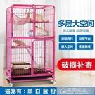 貓籠子家用貓別墅雙層三層四層室內貓籠大號超大自由空間貓咪籠子 快速出貨YJT快速出貨