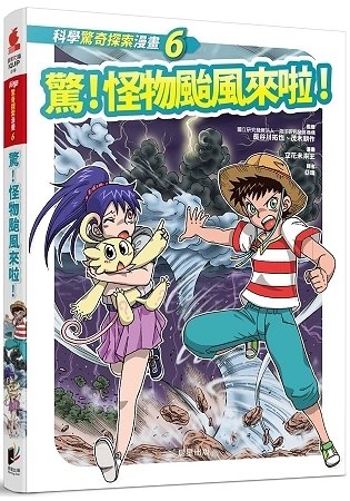 科學驚奇探索漫畫6:驚!怪物颱風來啦!