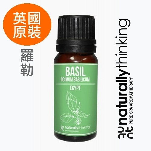 NT 羅勒純精油 10ml。Basil。英國原裝 Naturally Thinking