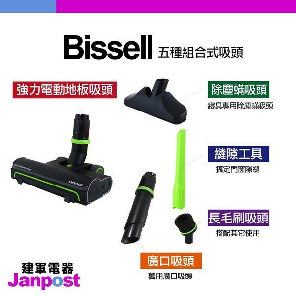 [建軍電器]除蟎機 塵蟎機 Multi Plus 吸塵器(Bissell 1985)