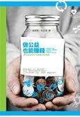 (二手書)做公益也能賺錢:青年創業與中年轉業的新選擇