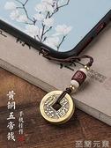 黃銅五帝錢手機掛件手工編織鑰匙扣掛錬U盤掛繩墜飾品古風短款男 至簡元素