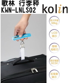 Kolin 歌林 50kg 攜帶式液晶行李秤/手提秤 KWN-LNLS02