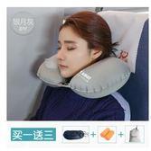 u型枕便攜旅行枕睡覺神器護頸脖子長途充氣枕頭飛機u形頸枕  科技藝術館