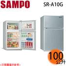 【SAMPO聲寶】100公升定頻節能雙門冰箱冰箱 SR-A10G