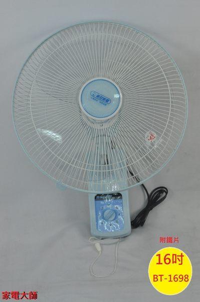 家電大師 華冠 16吋 掛壁扇/電扇 BT-1698 台灣製造【全新 保固一年】