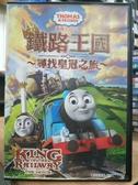 挖寶二手片-T04-448-正版DVD-動畫【湯瑪士小火車:鐵路王國~尋找皇冠之旅~】國英語發音(直購價)