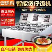 煲飽香全自動智能煲仔飯機商用數碼單層6頭煲仔爐瓦煲錫箔碗外賣igo『摩登大道』