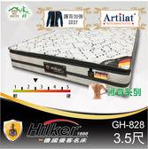 客約商品 優客名床 天然乳膠護背式獨立筒床墊  3.5尺單人(GH-828)