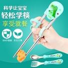 兒童筷子訓練學習筷兒童餐具勺子寶寶吃飯不銹鋼練習筷男女孩一段