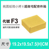 紙箱【19.2X19.5X7.5 CM】【200入】披薩盒 紙盒 超商紙箱 掀蓋紙箱