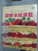 【書寶二手書T9/餐飲_YJO】甜蜜家庭蛋糕_芭芭拉瑪爾