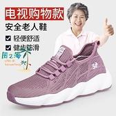大碼運動鞋健步鞋老人鞋女鞋透氣網面媽媽鞋夏季輕便散步旅游鞋【風之海】