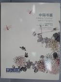 【書寶二手書T3/收藏_QAC】華辰2018秋季拍賣會_中國書畫
