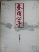 【書寶二手書T7/文學_PGG】春燈公子_張大春