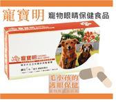 寵寶明寵物專用葉黃素抗氧化抗紫外線伤害丨寵物眼睛營養與護理 延緩眼睛老化1盒