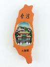 【收藏天地】台灣紀念品*寶島冰箱貼-太魯閣/ 磁鐵 送禮 文創 風景 觀光 禮品