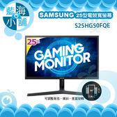 SAMSUNG 三星 25型電競寬螢幕 S25HG50FQE 電腦螢幕
