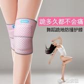 舞蹈護膝跳舞練功專用 跪地 瑜伽女童兒童膝蓋擦地加厚  『洛小仙女鞋』