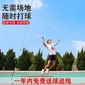 羽毛球訓練器單人打回彈練習一個人的室內家用兒童自回旋輔助器材 MKS最低價秒殺