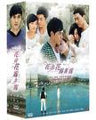 花非花霧非霧 DVD (李晟/張睿/林心...