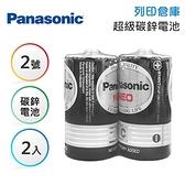 Panasonic國際 2號 碳鋅電池2入