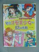 【書寶二手書T2/少年童書_ZHO】變身才藝美少女的12個挑戰_樸庚恩