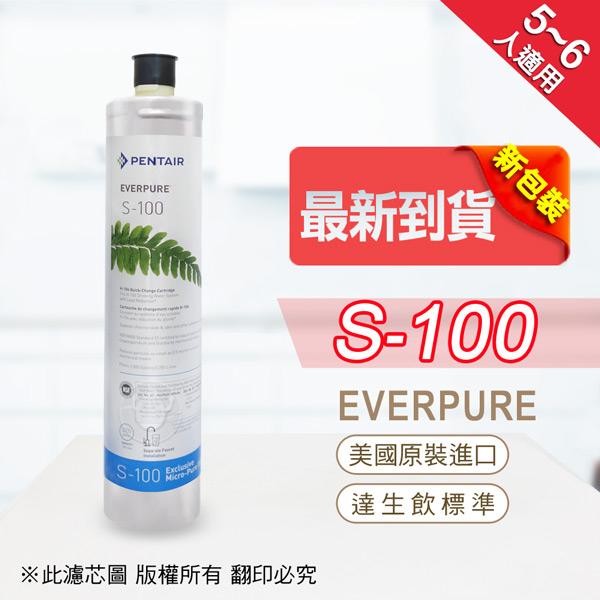 水蘋果居家淨水~加碼贈餘氯測試液~Everpure 美國原廠平行輸入 S100 濾心~另售/3M/國際牌