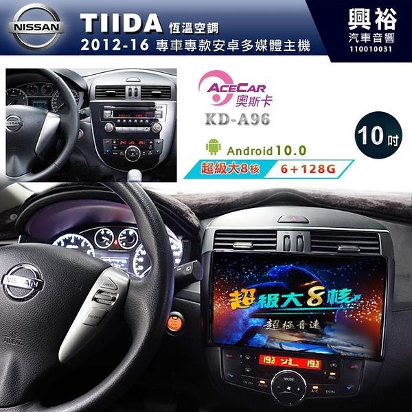 【ACECAR】2012~16年NISSAN TIIDA恆溫專用10吋KD-A96安卓機*藍芽+導航+安卓*大8核6+128G