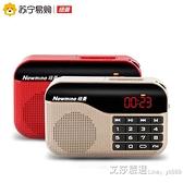 收音機 收音機新款便攜式老年人半導體N63小型播放器充電插卡音箱 【全館免運】