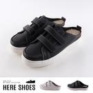 [Here Shoes] 休閒鞋-MIT台灣製 舒適乳膠鞋墊 皮質鞋面 魔鬼氈 半包休閒鞋 穆勒鞋-KW0037