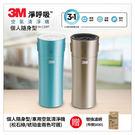 ◆350ML保溫瓶體積,輕巧好攜帶◆支援多種供電方式,好空氣不離身◆通勤、辦公、開車的最佳選擇