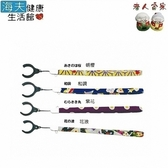 【老人當家 海夫】SHIMADA 和風手腕環扣繩 手杖用 日本製A0210-01-0