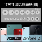 ▼綜合鏡頭保護貼 17入/手機/平板/攝影機/相機孔/ASUS ZenFone 2 Laser ZE500KL/ZE550KL/ZE601KL/Selfie ZD551KL