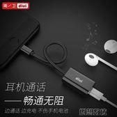 分線器 iphone7Plus轉換頭線二合一音頻接口 創想數位