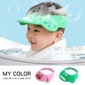 兒童浴帽 洗頭套 洗澡帽 洗頭帽 防水帽 護耳 嬰兒洗頭 洗頭神器 寶寶可調節洗頭套【Z187】MY COLOR