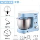 志高廚師機家用小型和面機多功能全自動揉面機烘焙打發奶油鮮奶機 自由角落