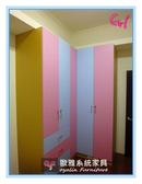 【系統家具】系統家俱 系統收納櫃小孩房 系統衣櫃 &化妝台&床頭櫃 EGGER E1V313塑合板 特價 47549