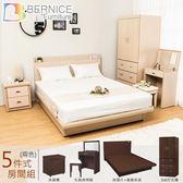 Bernice-卡爾5尺雙人後掀床房間組-5件組(兩色可選)