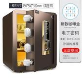 保險箱 保險柜家用防盜全鋼智能指紋保險箱辦公室密碼箱 小型隱形保管箱床頭柜【快速出貨】
