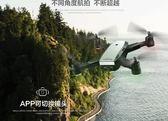 遙控折疊光流無人機器高清專業成人戶外超長續航智慧小型飛機 MKS年終狂歡